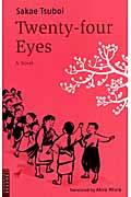 Twentyーfour eyes / 二十四の瞳(英文版)