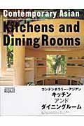 コンテンポラリー・アジアン・キッチン・アンド・ダイニングルーム / 日本語版