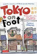 Tokyo on foot / 東京散歩