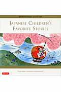 Japanese children's favorite stories Anniversary edition
