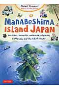 Manabeshima Island Japan / one island,two months,one minicar,sixty crabs,eigh