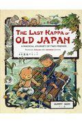 Last Kappa of Old Japan (Bilingual Ed) BILINGUAL ENGLISH AND JAPANESE / a magical journey of two friends
