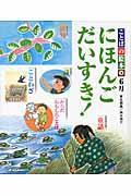ことばの絵本 3(6月)