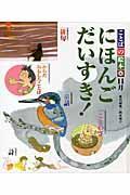 ことばの絵本 8(11月)