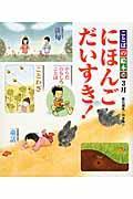 ことばの絵本 12(3月)