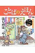 ことばのえほん no.12(3月)
