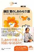 鎌田實のしあわせ介護 / 苦しみを喜びに変える33のヒント