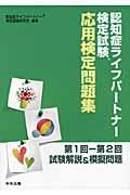 認知症ライフパートナー検定試験応用検定問題集 / 第1回ー第2回試験解説&模擬問題