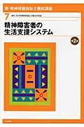 新・精神保健福祉士養成講座 7 第2版