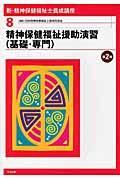 新・精神保健福祉士養成講座 8 第2版