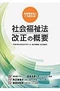 社会福祉法改正の概要 / 平成29年4月改正のポイント・新旧対照表・改正後条文