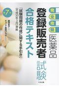 医薬品「登録販売者試験」合格テキスト 第7版