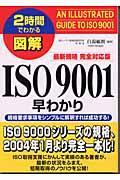 図解ISO 9001早わかり 最新規格完全対応版 / 規格要求事項をシンプルに解釈すれば成功する!