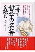一冊で哲学の名著を読む / 『ソクラテスの弁明』から、サルトル『存在と無』まで17冊がよくわかる!