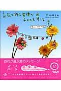 お花を飾る習慣が子どもを育てる / 母と子のフラワーセラピー