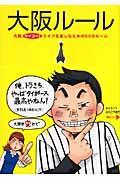 大阪ルール / 大阪サイコー!ライフを楽しむための50のルール