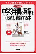 中学3年間の英語を10時間で復習する本 カラー版 / CD付