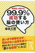 99.9%成功する脳の使い方 / 「感情量」を増やせ!