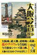 大阪今昔散歩 / 彩色絵はがき・古地図から眺める
