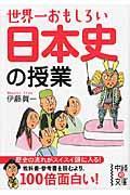 世界一おもしろい日本史の授業