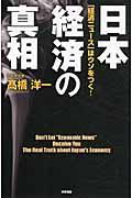 日本経済の真相 / 「経済ニュース」はウソをつく!