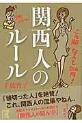関西人のルール