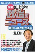 図解池上彰の政治のニュースが面白いほどわかる本