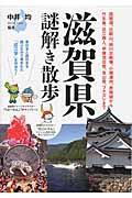 滋賀県謎解き散歩
