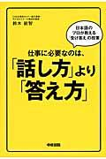 仕事に必要なのは、「話し方」より「答え方」 / 日本語のプロが教える「受け答え」の授業