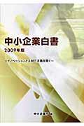 中小企業白書 2009年版