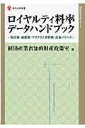 ロイヤルティ料率データハンドブック / 特許権・商標権・プログラム著作権・技術ノウハウ