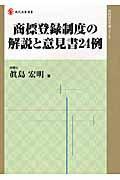 商標登録制度の解説と意見書24例