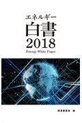 エネルギー白書 2018年版