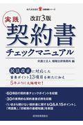 実践契約書チェックマニュアル 改訂3版