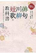 俳句・川柳・短歌の教科書 / 50歳からはじめる