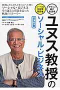 ユヌス教授のソーシャル・ビジネス / グラミン銀行創設者・ノーベル平和賞受賞者