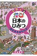 探Q!日本のひみつ歴史あるまちなみ