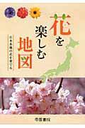 花を楽しむ地図 / 日本各地の花を愛でる