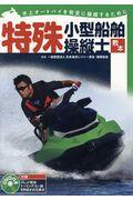 特殊小型船舶操縦士教本 / 水上オートバイを安全に操縦するために 付録DVD付き