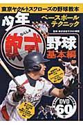 少年軟式野球 基本編 / 東京ヤクルトスワローズの野球教本