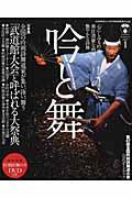 吟と舞 vol.1 / 全国の吟剣詩舞道家が集い、詠い、舞う