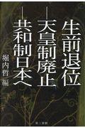 生前退位ー天皇制廃止ー共和制日本へ