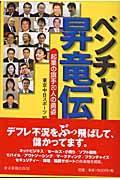ベンチャー昇竜伝 / 起業の旗手20人の勇姿