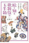 絵で知る歌舞伎の玉手箱