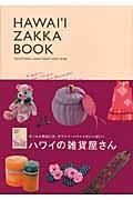 ハワイ雑貨ブック / Yuco & Keiko,kawai'i hawai'i travel reci