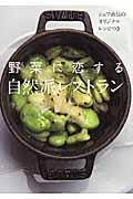 野菜に恋する自然派レストラン / シェフ直伝のオリジナルレシピつき