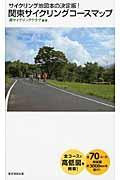 関東サイクリングコースマップ / サイクリング地図本の決定版!