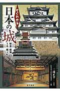 すぐわかる日本の城 / 歴史・建築・土木・城下町