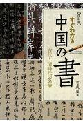 すぐわかる中国の書 改訂版 / 古代~清時代の名筆