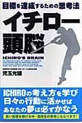 イチロー頭脳 / 目標を達成するための思考法